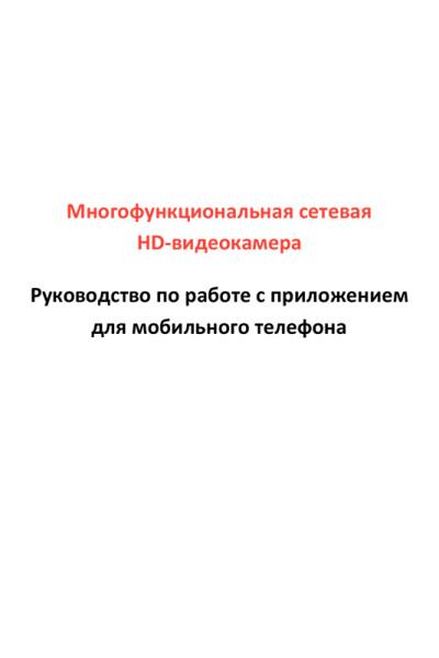 Скачать книгуПриложение для HD-видеокамер Yoosee — инструкция на русском языке