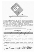 Вексман Р. А., Каждан Я. К., Порто Т. С. — Стенография - страница