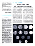 """ЮТ"" для умелых рук 11.1988 - страница"
