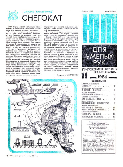 """""""ЮТ"""" для умелых рук 11.1984 - обложка"""