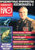 НЛО № 47 (160) 20.11.2000 скачать бесплатно или читать онлайн