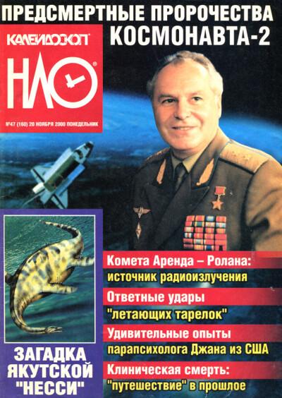 НЛО № 47 (160) 20.11.2000 - обложка