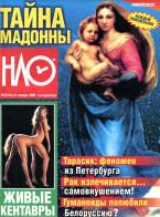 НЛО № 5 (119) 31.01.2000 скачать бесплатно или читать онлайн