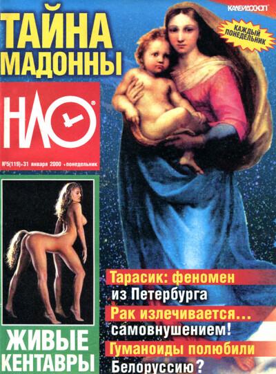 НЛО № 5 (119) 31.01.2000 - обложка