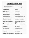 Шеина И. А. — Русско-японский разговорник - страница