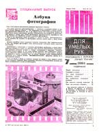 """""""ЮТ"""" для умелых рук 07.1984 скачать бесплатно или читать онлайн"""
