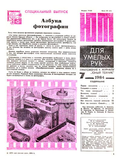 """""""ЮТ"""" для умелых рук 07.1984 - обложка"""