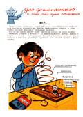 Горизонты техники для детей 06.1987 (301) - страница
