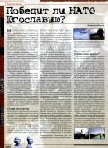 Хакер #5/99 - страница