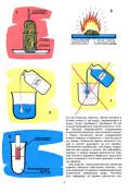Горизонты техники для детей 09.1990 (340) - страница