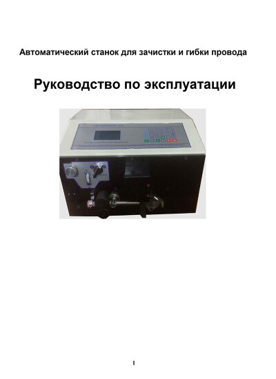 Скачать книгуАвтоматический станок для зачистки и гибки провода ZW6 — инструкция на русском языке