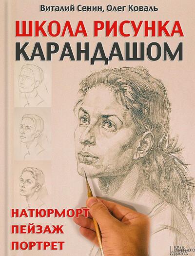 Скачать книгуСенин В., Коваль О. — Школа рисунка карандашом. Натюрморт, портрет, пейзаж