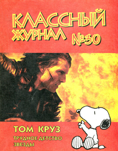 Классный журнал 30 (55) 2000 - обложка