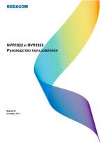 Видеорегистратор KEDACOM NVR1822-1825 — руководство пользователя на русском языке скачать бесплатно или читать онлайн