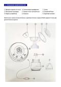 Электрический молокоотсос — инструкция на русском языке - страница