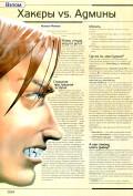 Хакер #9/99 - страница