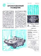 """""""ЮТ"""" для умелых рук 02.1984 скачать бесплатно или читать онлайн"""