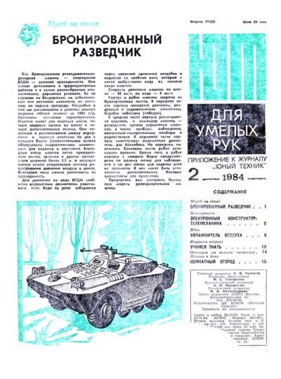 """""""ЮТ"""" для умелых рук 02.1984 - обложка"""