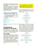 Кёршан Б., Новембер А., Стоун Дж. — Основы компьютерной грамотности - страница