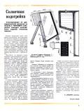 """ЮТ"" для умелых рук 05.1989 - страница"