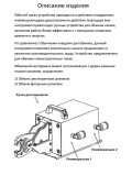 Пневматический обжимной инструмент AM-240, AM-70 — инструкция на русском языке - страница