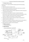 Льдогенератор Snow Machine 8 серии — инструкция на русском языке - страница