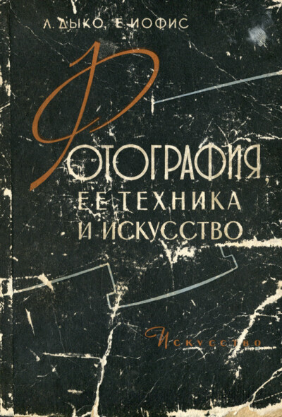 Дыко Л. П., Иофис Е. А. — Фотография, ее техника и искусство - обложка