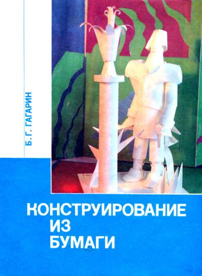 Гагарин Б. Г. — Конструирование из бумаги - обложка
