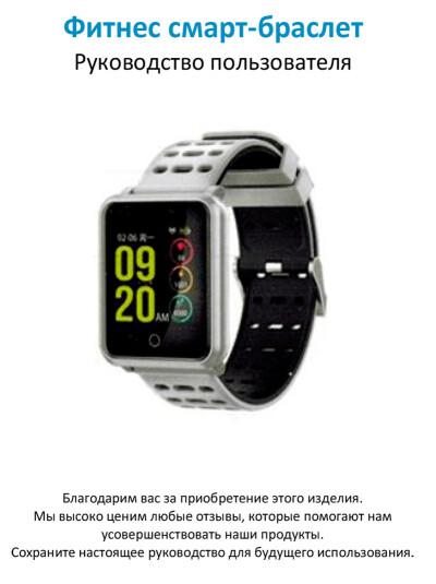 Фитнес смарт-браслет HRS-N88 — инструкция на русском языке - обложка