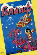 Голиаф, 1991 скачать бесплатно или читать онлайн