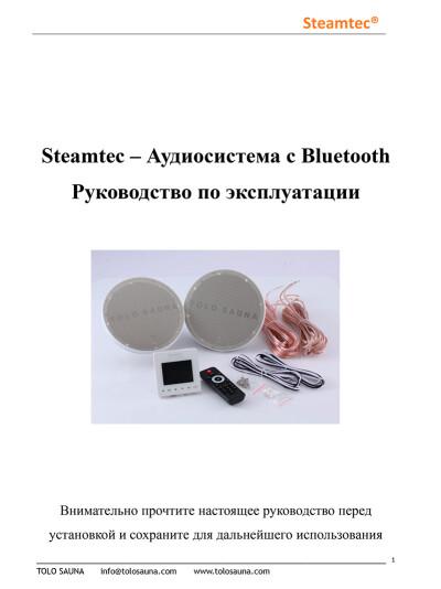 Аудиосистема с Bluetooth Steamtec TOLO SAUNA — инструкция на русском языке - обложка