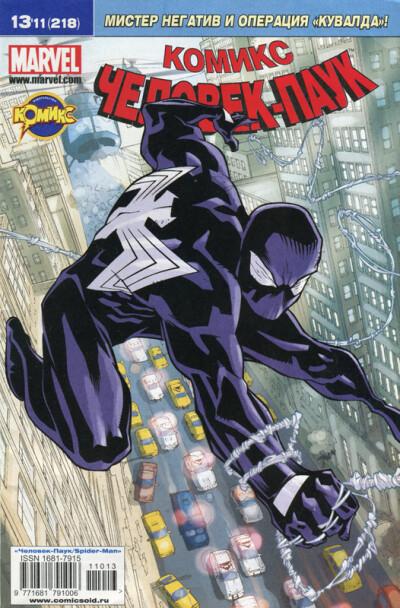 Человек-Паук/Spider-Man 13.2011 (218) - обложка