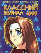Классный журнал 29 (54) 2000 скачать бесплатно или читать онлайн