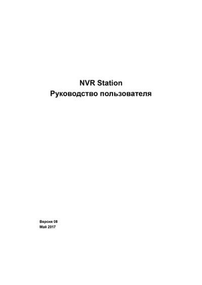 Скачать книгуПриложение для систем видеонаблюдения KEDACOM NVR Station — инструкция на русском языке
