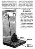 Горизонты техники для детей 07.1987 (302) - страница