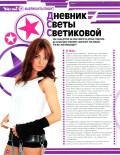 Yes! — Фабрика звезд № 9 12.2004 - страница