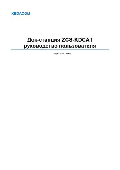 Скачать книгуДок-станция KEDACOM ZCS-KDCA1 — инструкция на русском языке