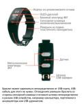 Смарт-браслет HRS-P3 — инструкция на русском языке - страница