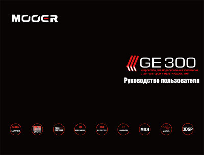 Гитарный процессор MOOER GE300 — инструкция на русском языке - обложка