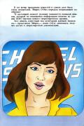 Юные мутанты ниндзя черепашки: Агент-хамелеон - страница
