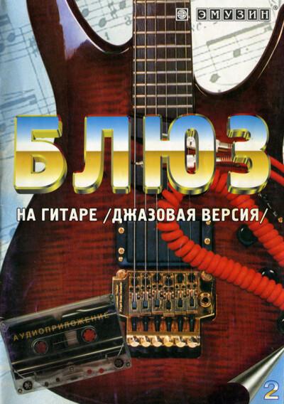 Блюз на гитаре. Джазовая версия - обложка