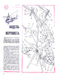 """ЮТ"" для умелых рук 02.1983 - страница"