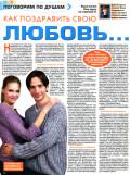 Cool № 52 20.12.2002 - страница