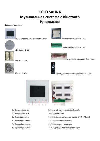 Steamtec TOLO SAUNA — музыкальная система с Bluetooth — инструкция на русском языке - обложка