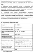 Станок для резки печатных плат OB-C668B — инструкция на русском языке - страница