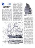 """ЮТ"" для умелых рук 08.1984 - страница"