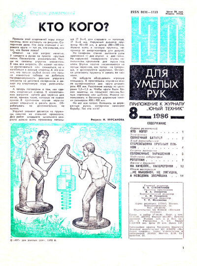 """""""ЮТ"""" для умелых рук 08.1986 - обложка"""