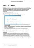 Приложение для систем видеонаблюдения KEDACOM NVR Station — инструкция на русском языке - страница
