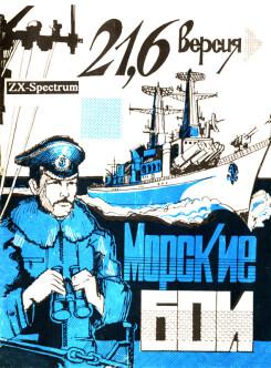 Морские бои. ZX-Spectrum. Версия 21,6