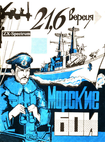 Морские бои. ZX-Spectrum. Версия 21,6 - обложка
